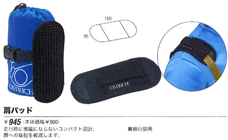 http://www.e-cycle.co.jp/goodsphoto/SHOULDER-PAD-450.jpg